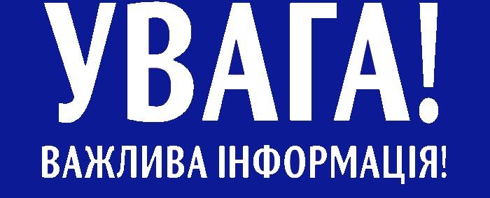 Увага!   Новини   Баштанська міська об'єднана територіальна громада